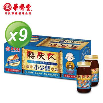 【華齊堂】小少爺轉大人飲x9盒(60mlx10入)