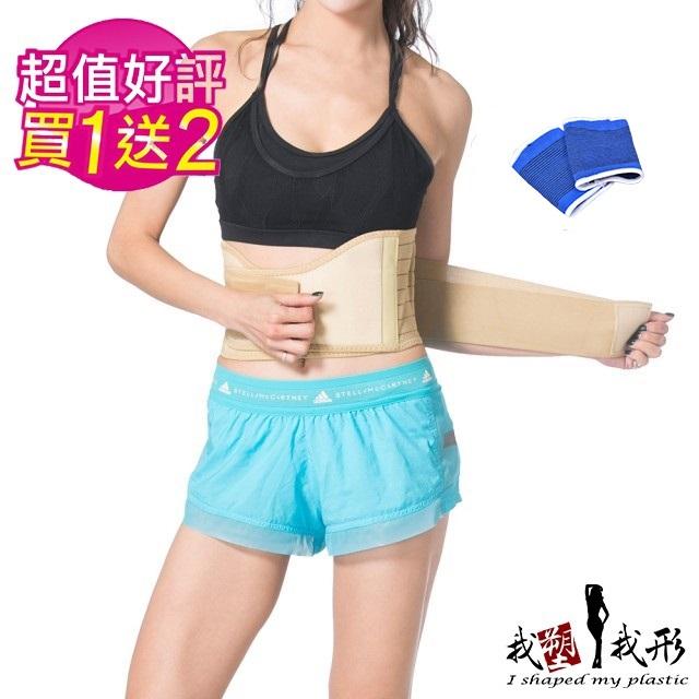 【我塑我形】高爾夫美體護腰帶一件(贈 針織護腕一對)