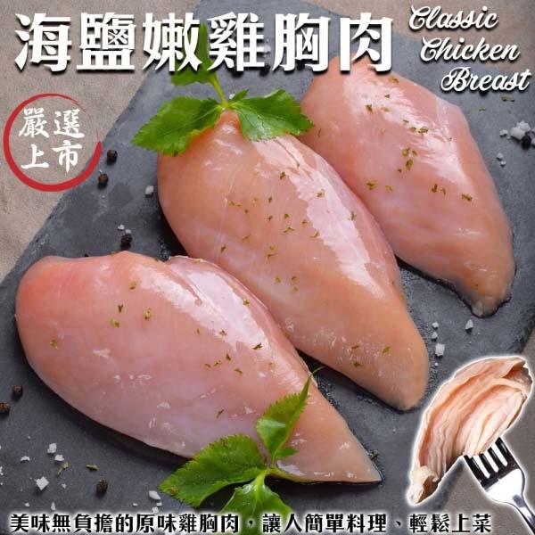 【滿777免運-*海肉管家】舒肥低溫烹調海鹽胸肉(每包2片/約220g±10%)