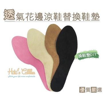 ○糊塗鞋匠○ 優質鞋材 C96 台灣製造 透氣花邊涼鞋替換鞋墊 -雙