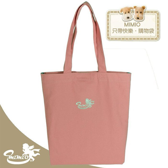 【MIMIO米米歐】只帶快樂.購物袋 - 糖霜粉(★純色帆布購物袋★)