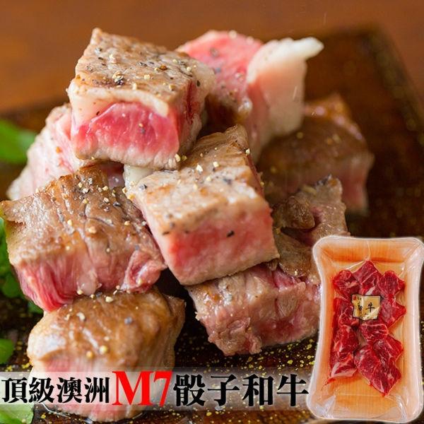 【滿777免運-海肉管家】頂級澳洲M7等級骰子和牛(1包/每包150g±10%)