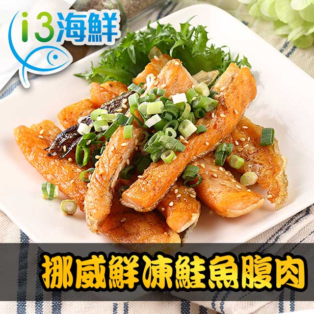 【愛上海鮮】挪威鮮凍鮭魚腹肉8包組(200g±10%/包)