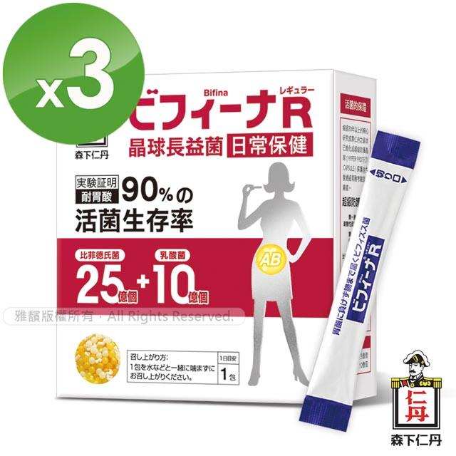 [森下仁丹]晶球長益菌-日常保健25+10(30條/盒x3盒)