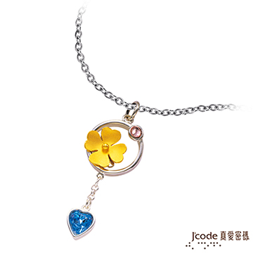 J'code真愛密碼 幸運圈黃金/純銀墜子 送項鍊