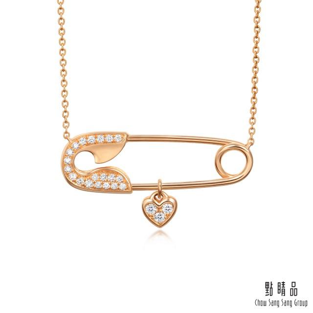 點睛品 愛情密語 愛心扣針 18K金鑽石項鍊