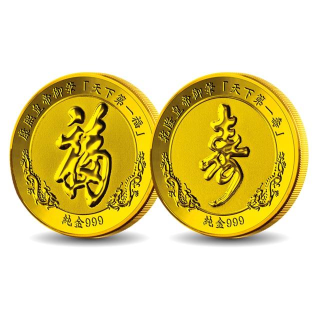黃金金幣 康熙雍正御筆 天下第一福壽 紀念金幣 開運金幣