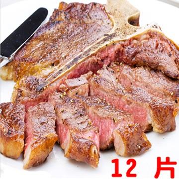 《好神》美國安格斯CHOICE等級丁骨12盎司牛排12片組(340g/片)