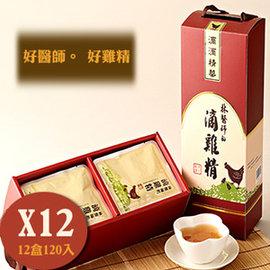 林醫師的滴雞精 滴雞湯 12盒團購(120包) 免運 最認真用心的滴雞精 超值熱賣中 送禮首選~