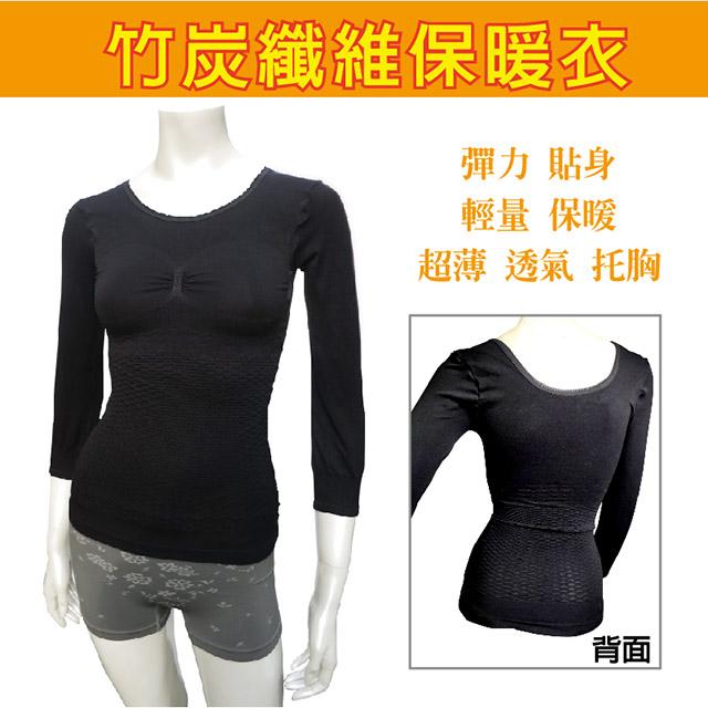 【皇家竹炭】竹炭纖維保暖衣