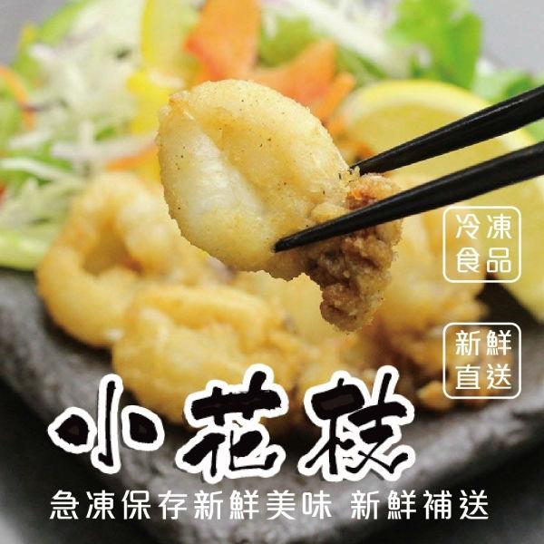 【海肉管家】鮮凍一口小花枝(8包/每包230g±10%)