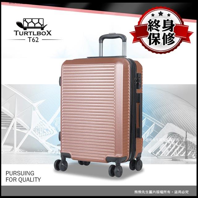 特托堡斯Turtlbox 行李箱 25吋旅行箱【玫瑰金】(T62)