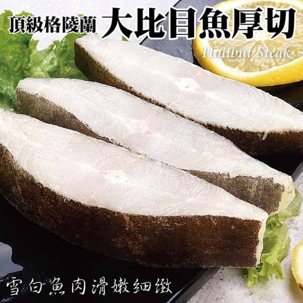 【海肉管家】野生鮮凍格陵蘭無洞扁鱈(6片/每片約300g±10%含冰重)