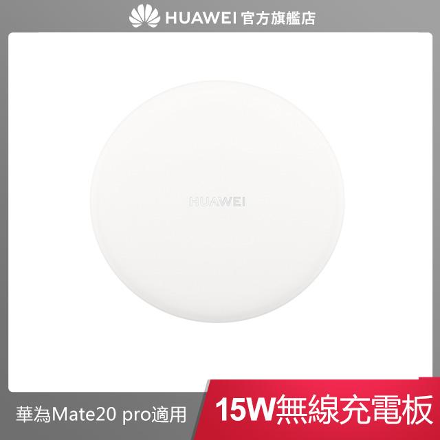 『官旗』Huawei 華為 15W無線充電板 白色