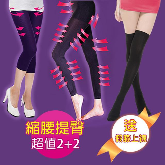 【SLINE BODY】魔塑提臀纖腰美體褲2+2 ★送假膝上襪