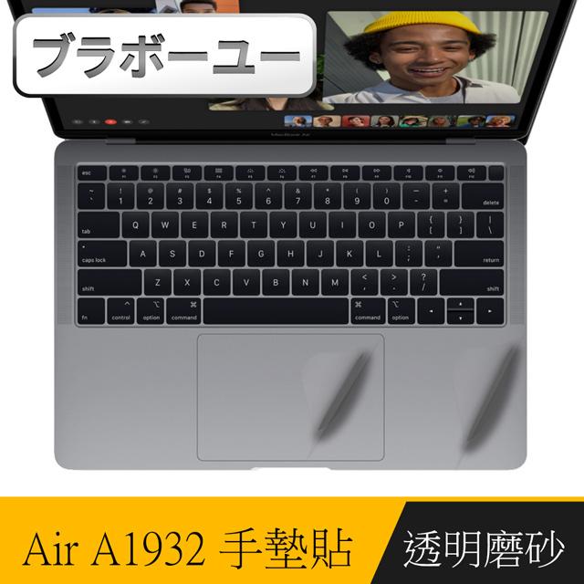 ブラボ一レ一新款 MacBook Air 13吋 A1932手墊貼膜/觸控板保護貼(透明磨砂)