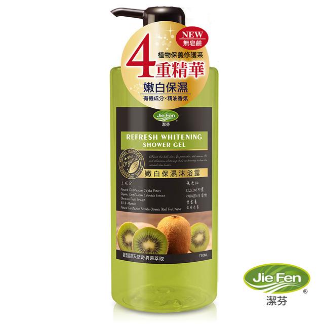 【Jie Fen潔芬】嫩白保濕沐浴露-750ml 添加歐盟認證有機成分