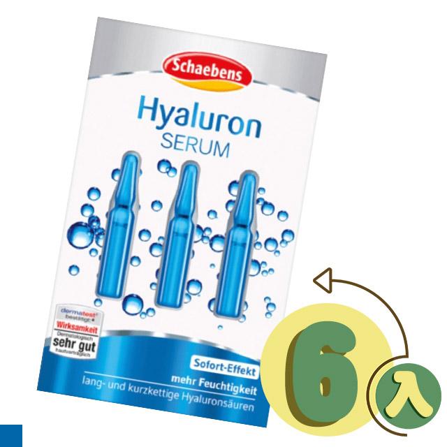 歐洲原裝進口 Schaebens  玻尿酸保濕精華液(3X1ML)  安瓶3入裝*6入組