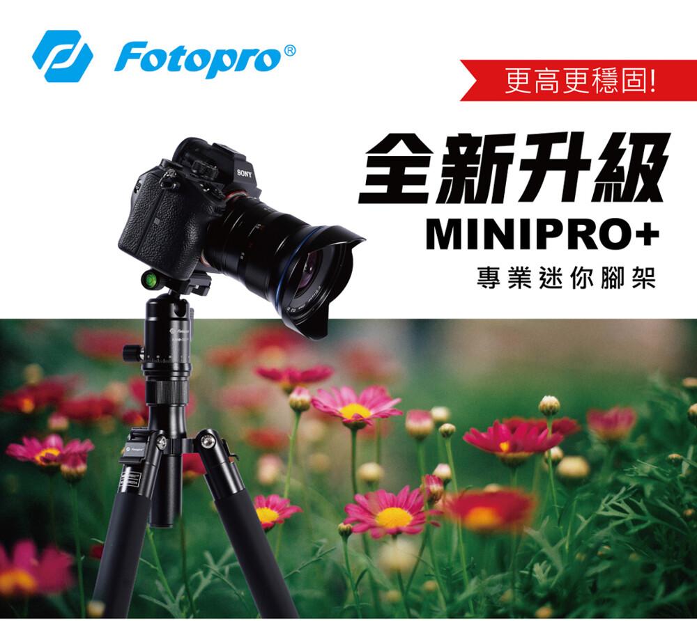 fotopro mini-pro+攜帶式專業迷你腳架