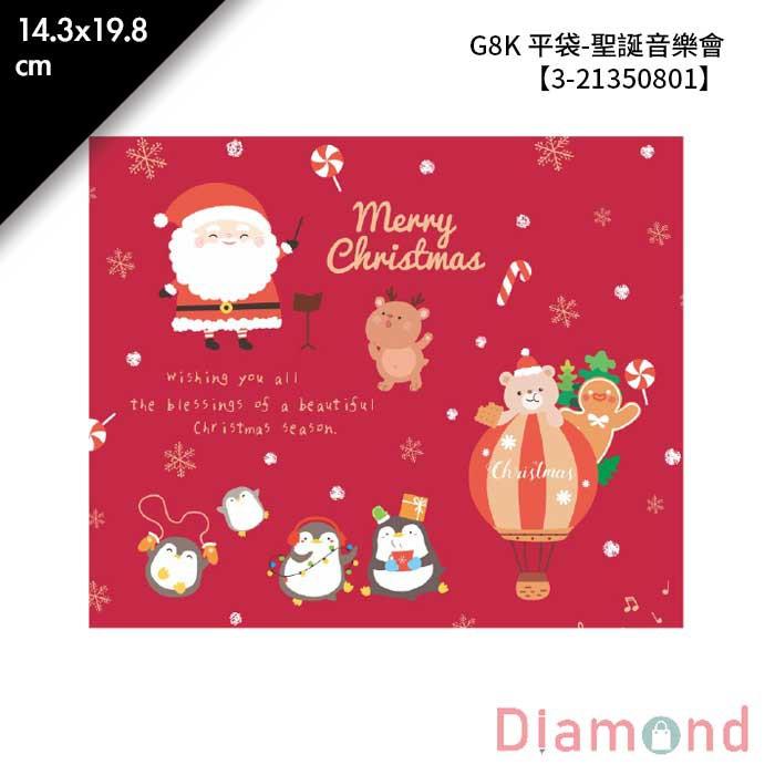 岱門包裝 G8K 平袋-聖誕音樂會 100入/包 14.3x19.8cm【3-21350801】