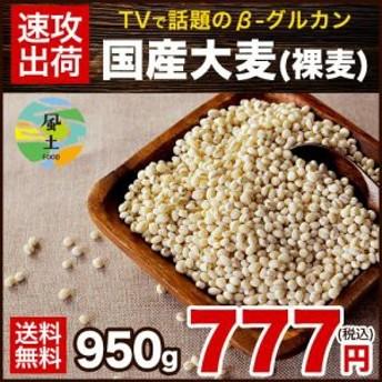 国産大麦 (裸麦) 大麦β-グルカンなど食物繊維が豊富 裸麦(国産)たっぷり 950g 送料無料 3-7営業日以内に出荷(土日祝除く) big_dr