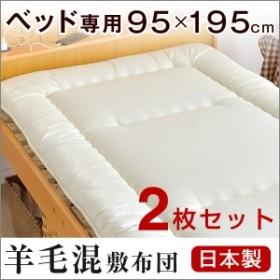 2枚組 送料無料 日本製 コンパクト シングルベッド専用 羊毛混 敷布団 95×195cm 三層敷布