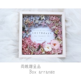 ウェルカムボード 両親贈呈品 ボックスアレンジ《natural fairy》
