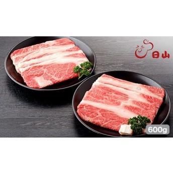日山 国産黒毛和牛ロースすき焼用600g 食品・調味料 お肉 牛肉 au WALLET Market