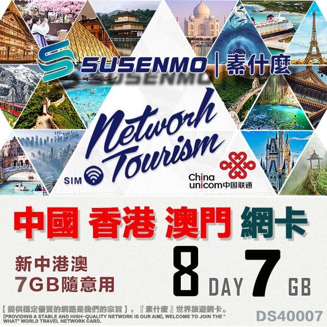新 中港卡網卡 中國SIM卡+香港SIM卡升級版4G網路2GB降速吃到飽 中國網卡 香港網卡 中港SIM卡