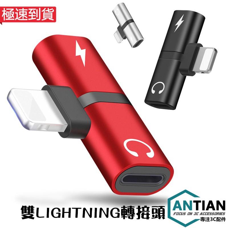 蘋果耳機轉接頭 鋁合金 充電聽歌通話 雙lightning 一分二 轉接線 音頻線 轉換器 適用iPhone