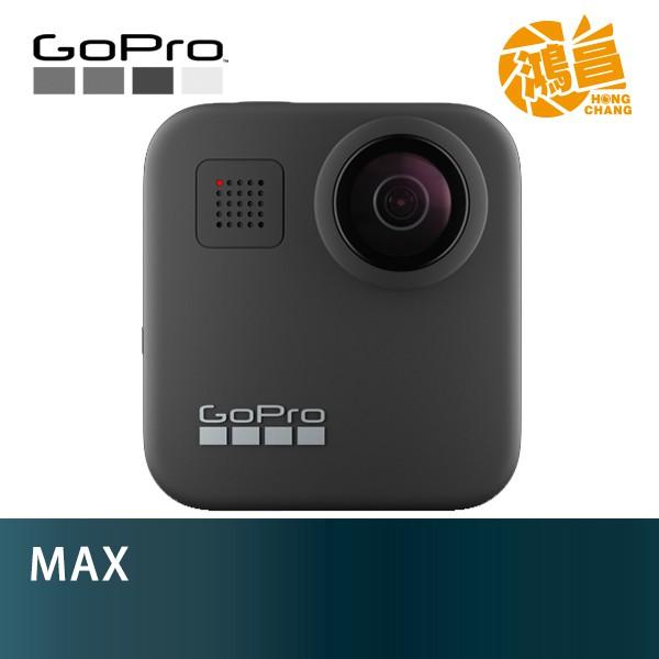 GoPro MAX 360全景攝影機 台閔公司貨【送64G】防水 環景 相機 防水5米 5.6K全景影片