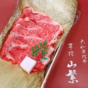 【宇陀市名産品】宇陀牛(黒毛和牛) 特選ロース すき焼き用 約400g