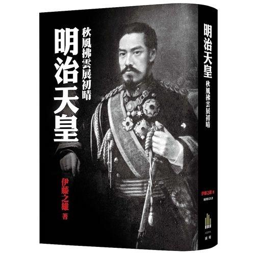 (廣場-木馬文化)明治天皇(伊藤之雄)