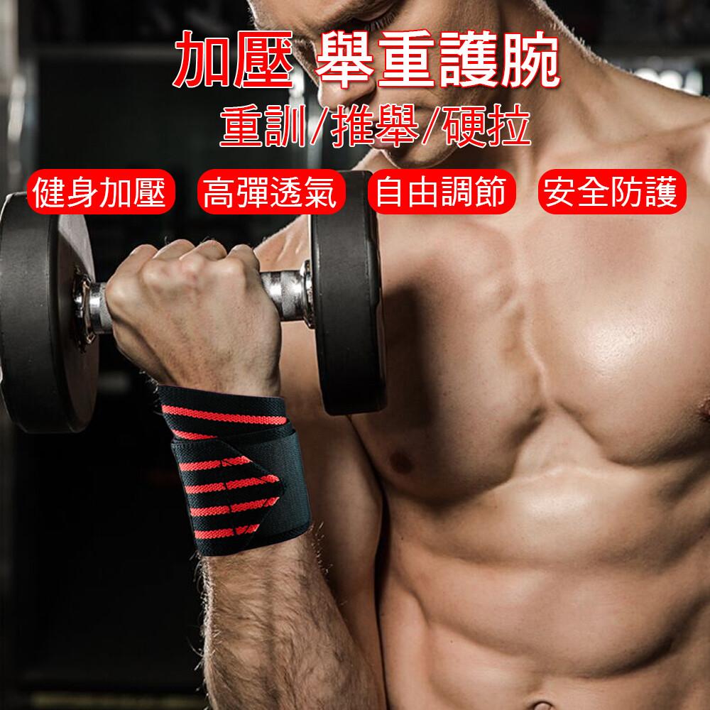 樂取小舖運動 纏繞 護腕 加壓 健身 舉重 繃帶 護手掌 手腕 防護 助力帶   d00184