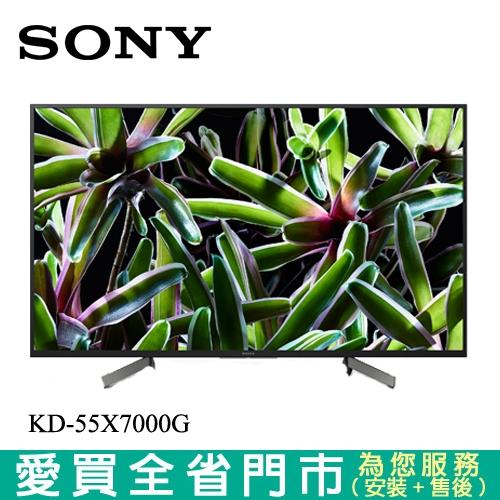 SONY 55型4K液晶電視KD-55X7000G含配送+安裝【愛買】