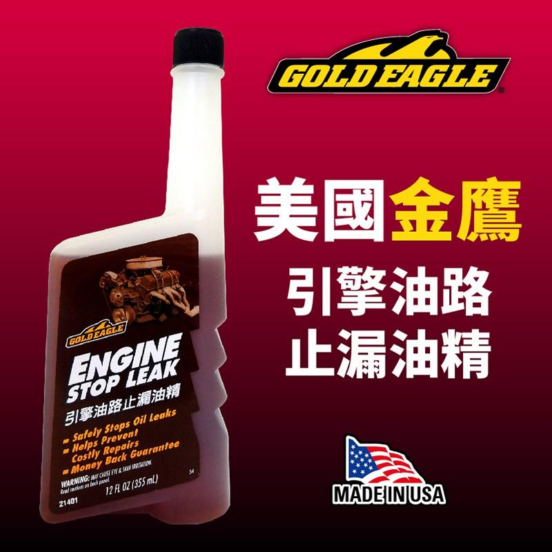 金鷹GoldEagle 引擎油路止漏油精 引擎止漏劑 機油添加劑