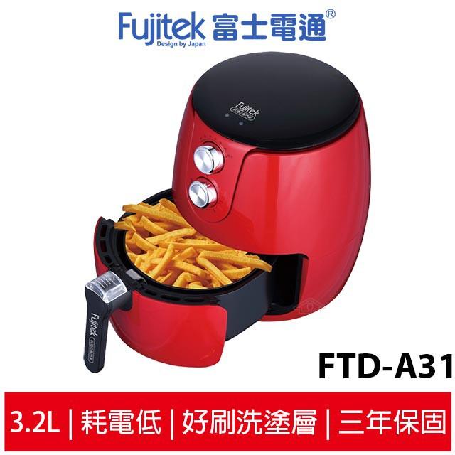富士電通 3.2L智慧型氣炸鍋 FTD-A31 贈 調味瓶+防燙夾