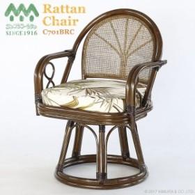 C7021BRC 籐 回転椅子 イス チェア 和 高座椅子 ラタンチェア リラックス椅子 パーソナルチェア アジアン アーム 肘掛け クッション おし
