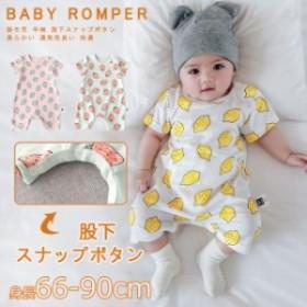 ベビー ロンパース 新生児 ボディスーツ 赤ちゃん カバーオール 子供服  半袖 股下スナップボタン カワイイ