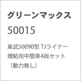 グリーンマックス (N) 50015 東武50090型TJライナー増結用中間車4両セット(動力無し) GM 50015 トウブ50090ゾウケツ【返品種別B】