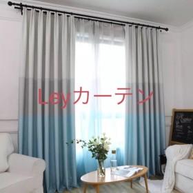 カーテン グラデーション 遮光カーテン オーダーカーテン 西欧風