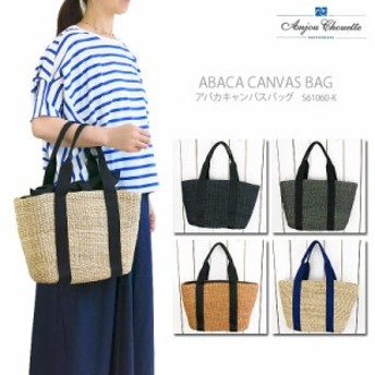 【40%OFF!】Anjou Chouette アンジュシュエット S61060-K  ABACA CANVAS BAG アバカ キャンバス バッグ カゴバッグ かご アバカバッグ