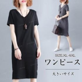 ワンピース レディース シャツワンピース 大きいサイズ ゆったり 無地 着痩せ Vネック 韓国ファッション 半