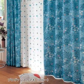 ミニラボ サイズが豊富な汚れ防止加工付き遮光カーテン[日本製] 「プロヴァンスのマキ(ブルー)」