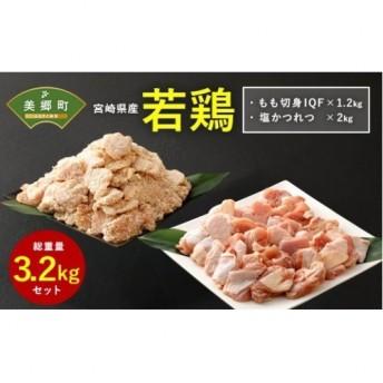宮崎県産若鶏使用 もも切身IQF、塩かつれつセット 合計3.2kg