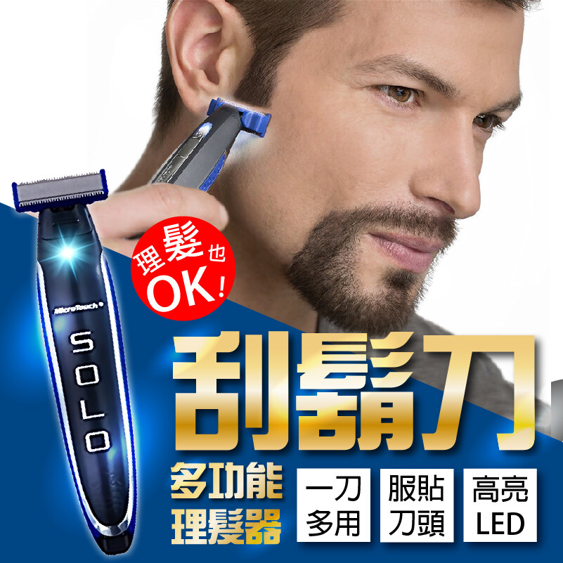 4合1電動刮鬍刀刮鬍刀刀頭可水洗 修毛器 電動理髮器 剃頭刀 剃刀 電剪 電推剪 電鬍刀
