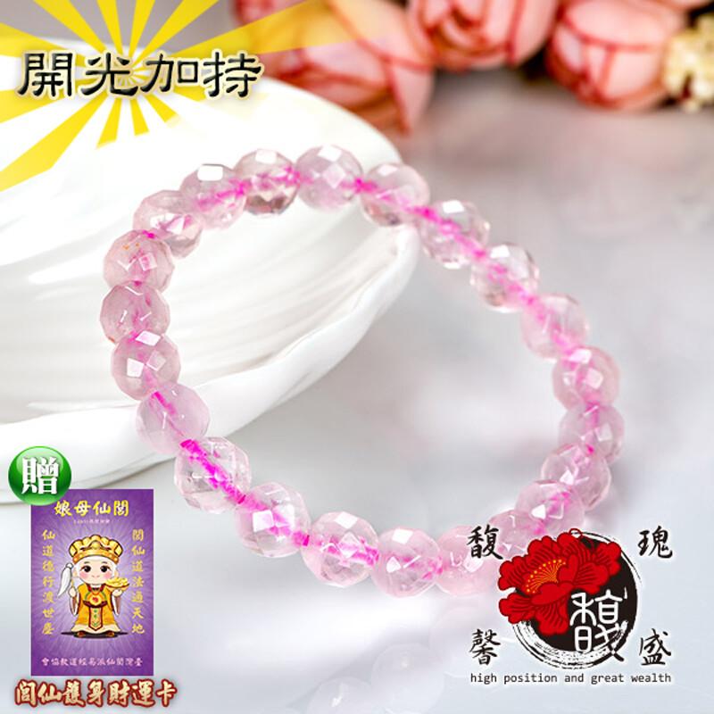天然水晶64切面粉晶手鍊桃花 情侶 開運 五色 五行 手環 含開光 馥瑰馨盛ns0243