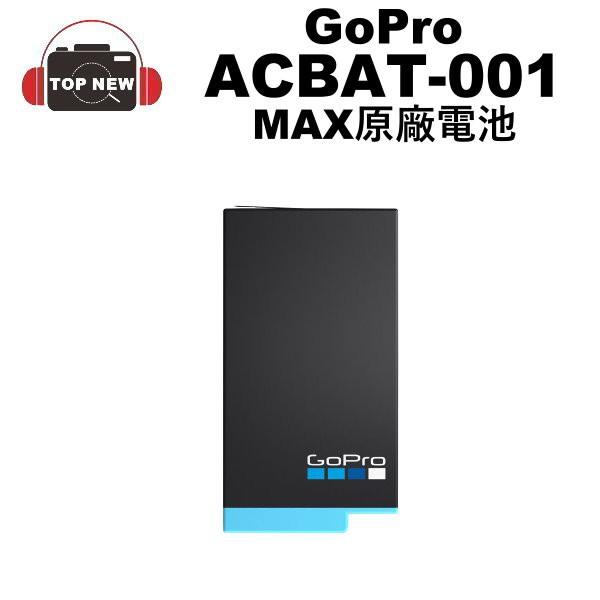 GoPro 原廠電池 ACBAT-001 8H MAX 360 專用 原廠 充電 電池 公司貨