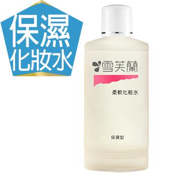 【雪芙蘭】柔軟化妝水(保濕型) 150g
