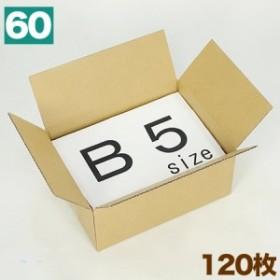 宅配60 まとめ買い (0541) | ダンボール 段ボール ダンボール箱 段ボール箱梱包用 梱包資材 梱包材 梱包ざい 梱包 箱  宅配箱 宅配  小型